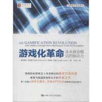 游戏化革命:未来商业模式的驱动力 Gabe Zichermann
