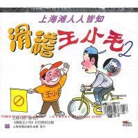 新华书店 正版 滑稽王小毛2VCD( 货号:1407010038025423) 光盘