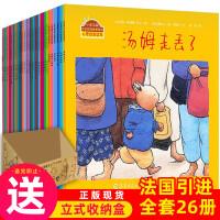 小兔汤姆系列旅行版1-4辑 全26册 0-2-3-4-6周岁儿童手绘故事图画书 汤姆上幼儿园 幼儿园老师推荐绘本 宝宝