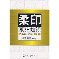 柔印基础知识 陈文革,蒋文燕,黄学林著 9787800007774