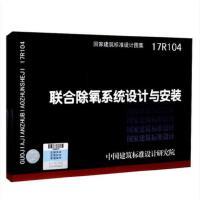 联合除氧系统设计与安装(17R104)