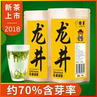特尊 2018新茶春茶 西湖原产龙井绿茶茶叶 明前绿茶叶250g