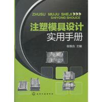 注塑模具设计实用手册 金属学与金属工艺 机械工程技术参考书籍 注塑模具设计知识书籍 塑胶模具制造书籍