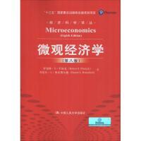 微观经济学(第8版) 中国人民大学出版社