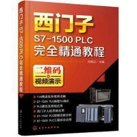 西门子S7-1500 PLC精通教程 向晓汉 化学工业出版社 9787122313201