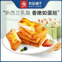 良品铺子岩�h乳酪吐司500gx2箱吐司面包早餐整箱代餐食品网红零食