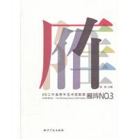 [二手旧书95成新] 雁阵NO 3:8B工作室青年艺术家联展 9787513009799