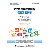 O2O在线教育图解微课教程--汽车发动机电控系统检修 9787115421234 人民邮电出版社 张明 杨定峰