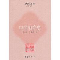 送书签~9787512605985-中国陶瓷史(hm)/ 吴仁敬,辛安潮 / 团结出版社