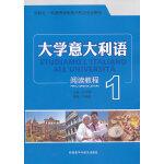 大学意大利语阅读教程(1)