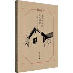 微南京・复成新村的陈年旧事