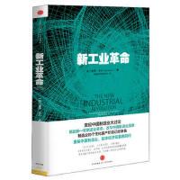 新工业革命【正版书籍,单单特惠,可开发票】