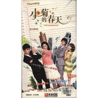 新华书店正版 大型都市励志情感电视剧 小菊的春天 七碟装精装版DVD