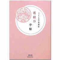 花纹日志 花结び手帖:366日の花个纹 四季的花图案 日文原版