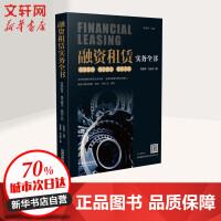 融资租赁实务全书 流程指导・操作要点・案例分析 中国法制出版社