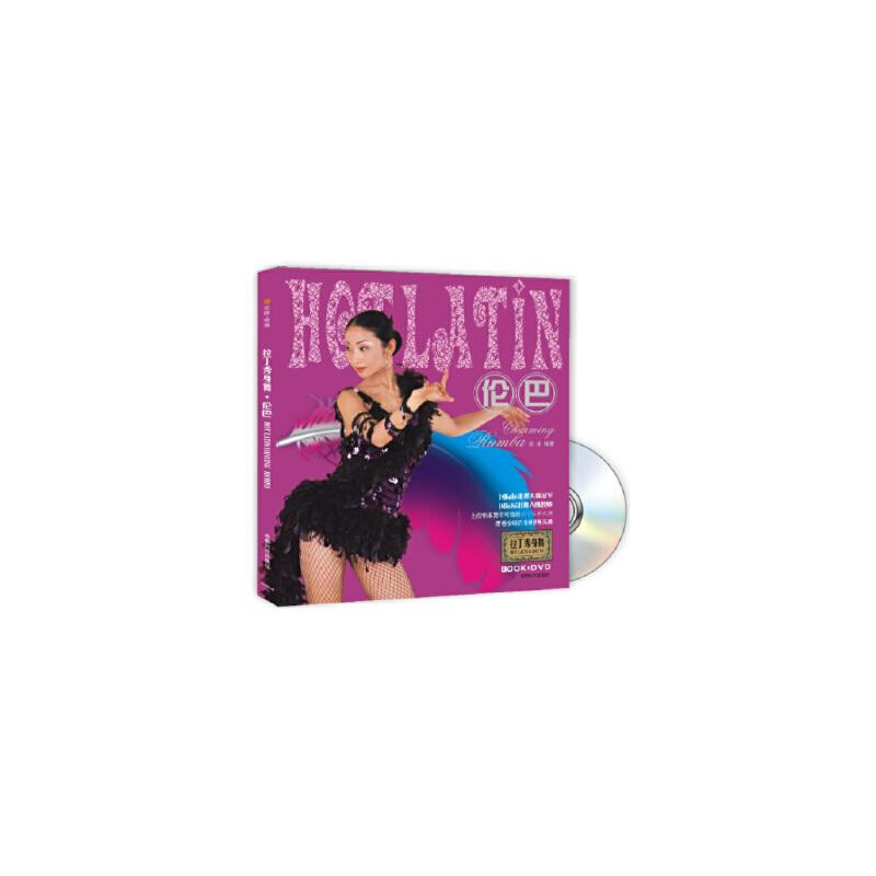 拉丁秀身舞:伦巴(书+DVD) 徐冰 成都时代出版社 正版书籍请注意书籍售价高于定价,有问题联系客服欢迎咨询。