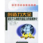 创造力大全:激发个人和组织创造力的锦囊妙计 (美)哈林顿等,于增彪等 中国财经出版社