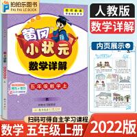 黄冈小状元数学详解五年级上册人教版 2021秋新版