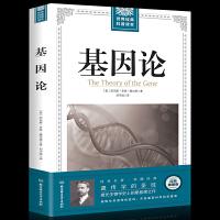 正版包邮现货 基因论 托马斯亨特摩尔根 科普名著 现代生物学破解生命遗传密码 科普知识读物生物百科全书 畅销书籍
