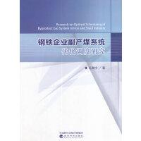 钢铁企业副产煤气系统优化调度研究