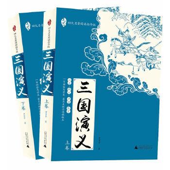 亲近母语:四大名著阅读指导版:三国演义(全2册)
