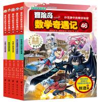 冒险岛数学奇遇记46-50(有趣的韩国数学科普漫画,小学数学启蒙书,神奇地帮孩子远离手机、游戏,让孩子爱上数学)