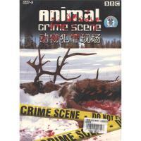 (泰盛文化)BBC2-动物犯罪现场DVD9( 货号:2000014518193)