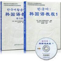 韩国语教程1+练习册(附MP3光盘) 延世大学韩国语教程 韩语自学入门教材 学韩语入门书 韩国语入门教程 学习韩语的书