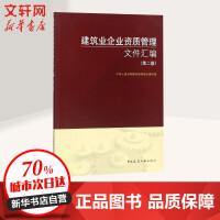 建筑业企业资质管理文件汇编(第2版) 中华人民共和国住房和城乡建设部 著