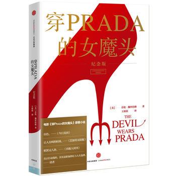 穿PRADA的女魔头(纪念版) 正版书籍 限时抢购 当当低价