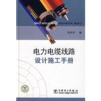 电力电缆线路设计施工手册 李国征 中国电力出版社