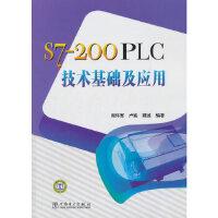 S7-200 PLC技术基础及应用 周怀军 中国电力出版社