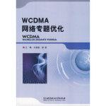 【正版全新直发】WCDMA网络专题优化 王晶晶,郝波 北京理工大学出版社9787564085926