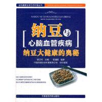 纳豆与心脑血管疾病――纳豆大健康的奥秘 郭卫军 中国医药科技出版社