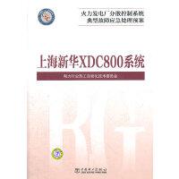 火力发电厂分散控制系统典型故障应急处理预案 上海新华XDC800系统