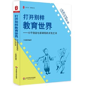 打开别样教育世界:小学创意电影课程的开发艺术 大夏书系 (让电影成为助推儿童成长的生命阶梯)