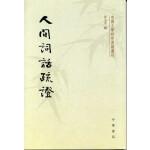 人间词话疏证(中国文学研究典籍丛刊)