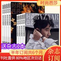时尚芭莎杂志女士版2018年2月上+2017年8下/9上/11下/12上下共6本打包
