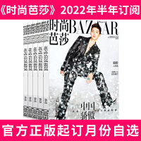 时尚芭莎杂志女士版共6本打包2018年1月下/2月上下/3上+2017年12上下 时尚时装杂志时尚杂志穿衣搭配2018