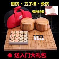 围棋套装 儿童 初学者 入门五子棋黑白围棋棋盘培训班用