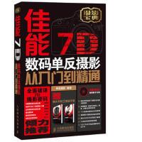 【二手书旧书九成新】 佳能7D数码单反摄影从入门到精通 神龙摄影 9787115332394