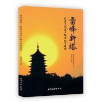 雷峰新塔(彰显文化遗产魅力的里程碑) 正版 郭黛�� 9787547610428