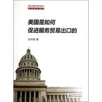 【新书店正版】美国是如何促进服务贸易出口的,沈丹阳,中国商务出版社9787510309298