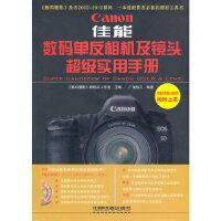 XM-45-佳能 数码单反相机及镜头 超级实用手册【库区:兴10#】 《数码摄影》绿镜头工作室 97871131188