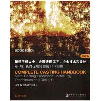 铸造手册大全:金属铸造工艺、冶金技术和设计 第4册 获得优质铸件的10项准则