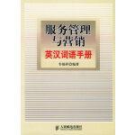 服务管理与营销:英汉词语手册