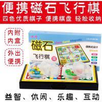 成功牌折叠磁石磁性飞行棋跳棋儿童亲子互动益智休闲玩具游戏棋