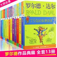 罗尔德达尔作品典藏了不起的狐狸爸爸全套13册 查理和巧克力工厂大玻璃直升机小乔治的神奇魔药世界冠军丹妮正版 儿童文学畅