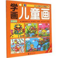 学画儿童画油画棒 新时代出版社