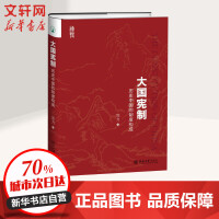 大国宪制 北京大学出版社有限公司
